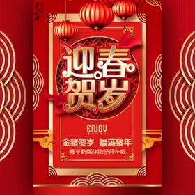 猪年炫酷动态企业公司企业2019春节新年拜年祝福贺卡