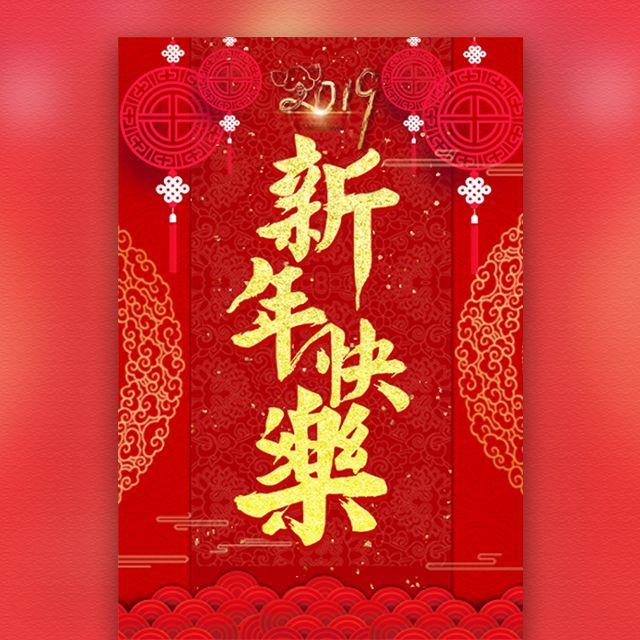 企业春节祝福语音视频通用版