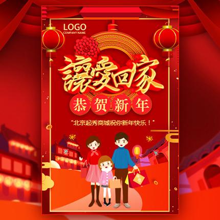 暖心文案春节年货促销活动宣传商场微商春节祝福贺卡