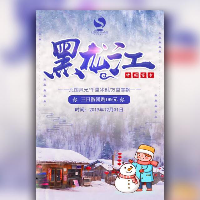 唯美清新旅行社冬季东北黑龙江宣传