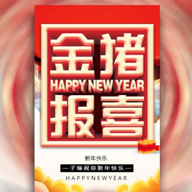 新年相册个人祝福清新时尚风