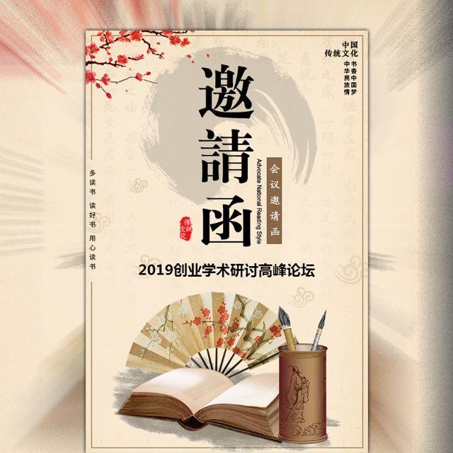 大气中国风学术研讨会高峰论坛邀请函