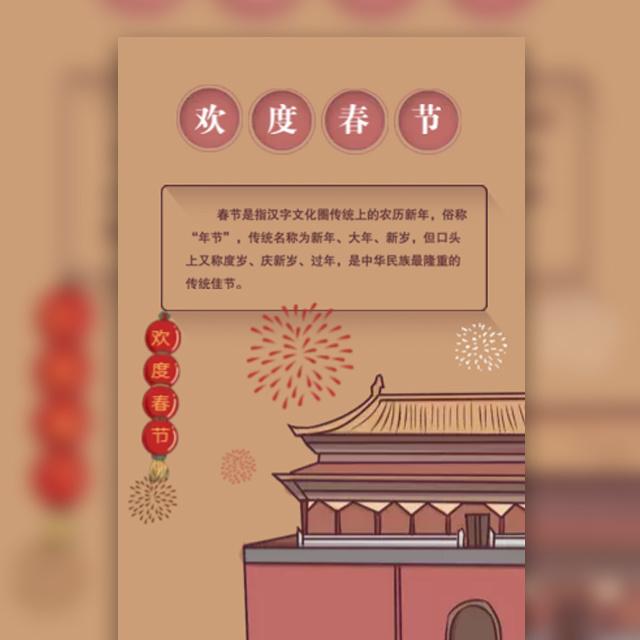 创意长页面古代漫画新年快乐春节祝福