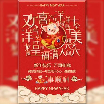 快闪喜庆新年拜年贺卡祝福贺卡企业文化宣传