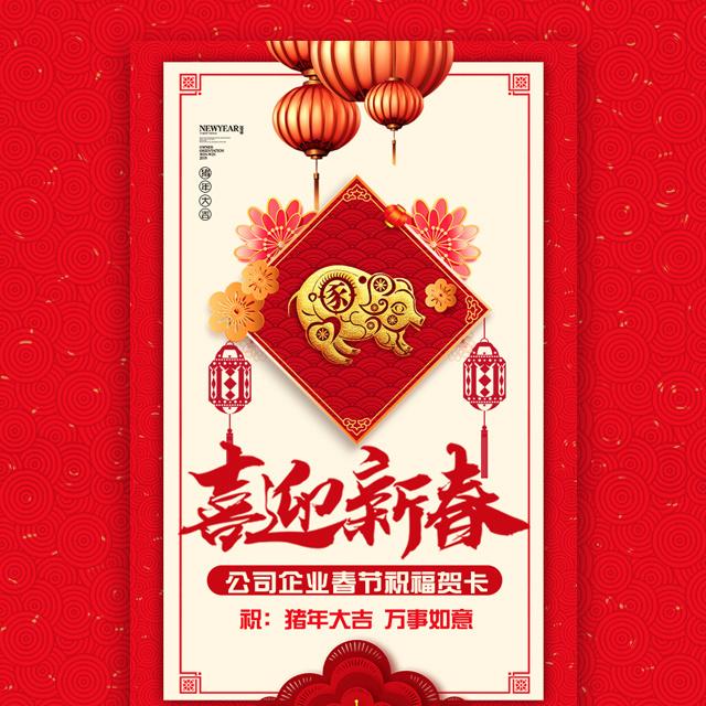 2019年新年拜年春节祝福贺卡公司企业政府答谢客户