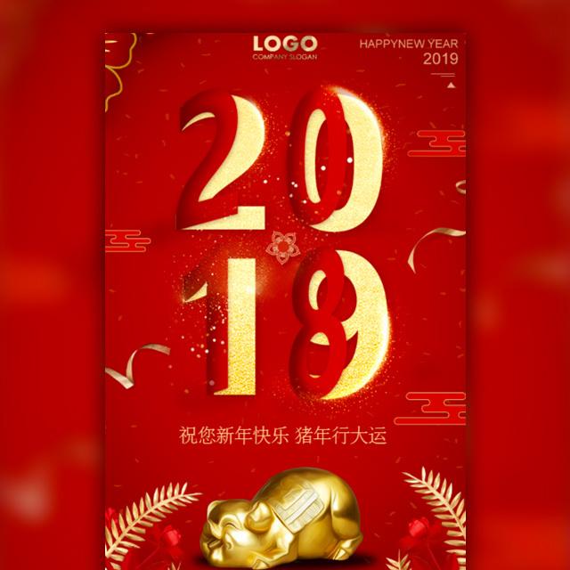 新年快乐公司祝福贺卡宣传猪年祝福个人企业祝福