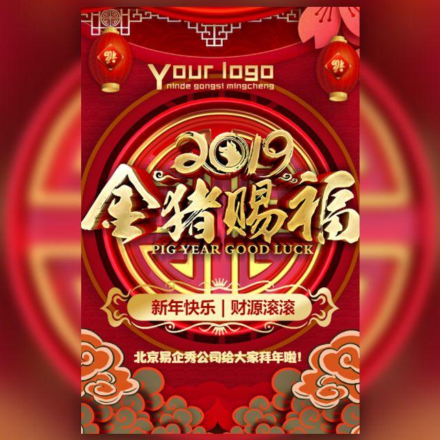 语音祝福新年企业祝福春节贺卡拜年