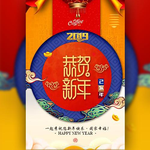 恭贺新年企业祝福公司语音视频拜年贺卡春节除夕通用