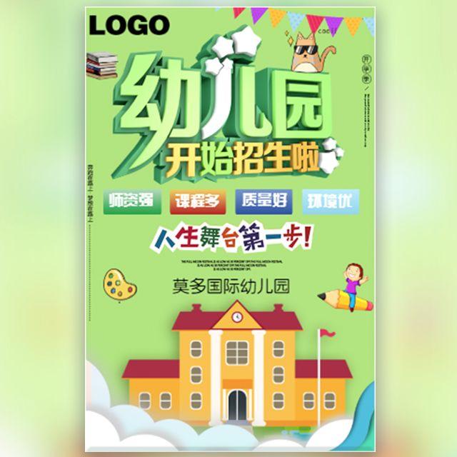 清新长页面幼儿园春季招生幼稚园保育园托管班宣传
