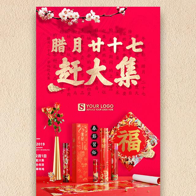 腊月二十七中国传统习俗置年货春节民间推广宣传2019
