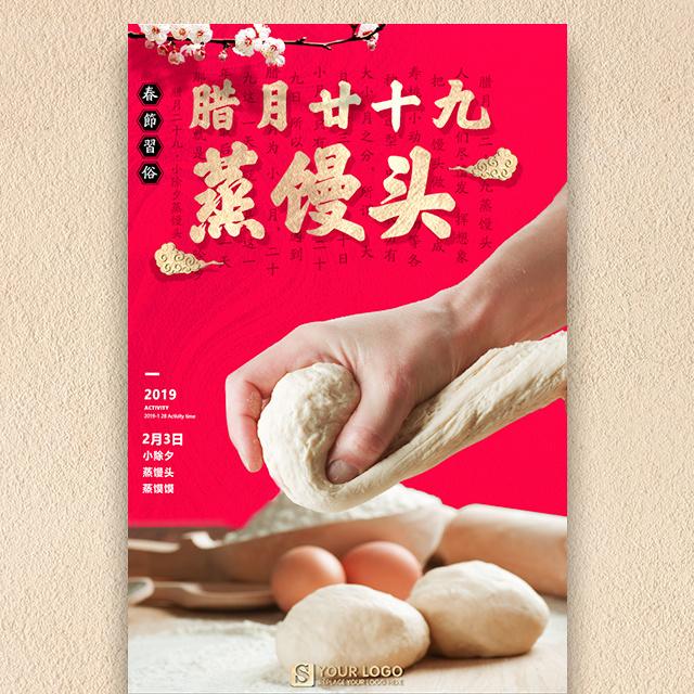腊月二十九中国传统习俗蒸馒头春节民间推广宣传2019