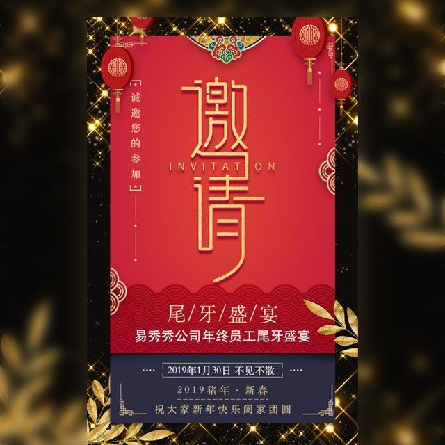 大气宫廷新年春节企业年会邀请函公司尾牙宴邀请函