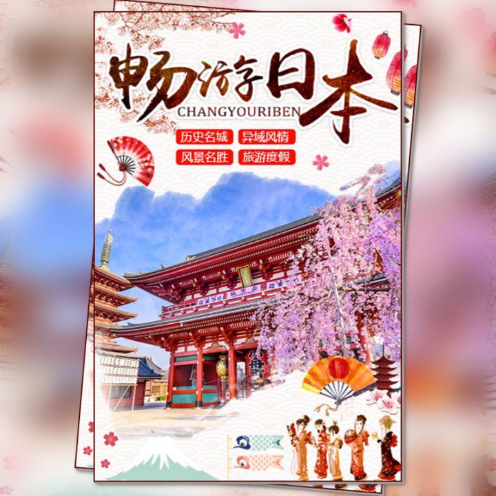 日本旅游浪漫樱花宣传推广