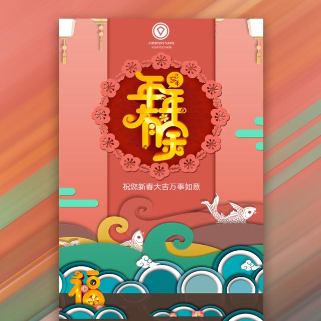 新年快乐红黄喜庆企业祝福