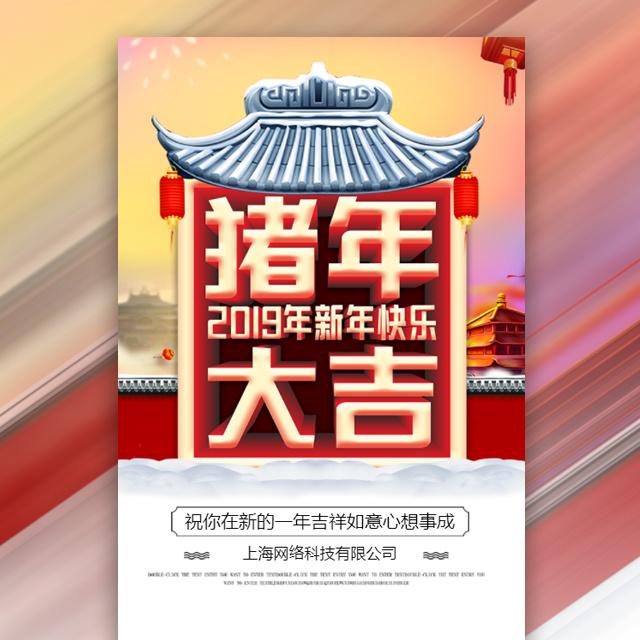 新年企业祝福微信卡通模板