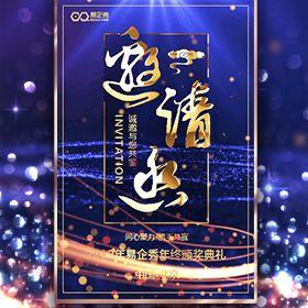 标准版2019蓝金高端商务年会盛典企业邀请函颁奖典礼