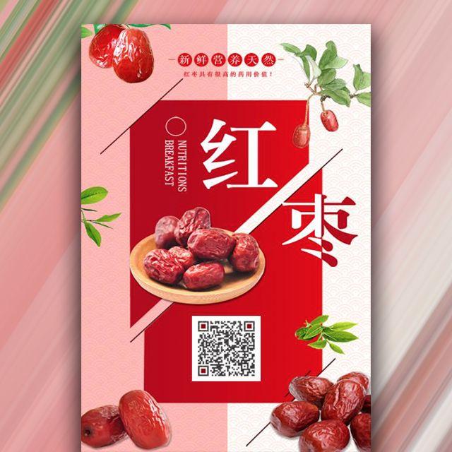 传统中药红枣宣传时尚大气模板