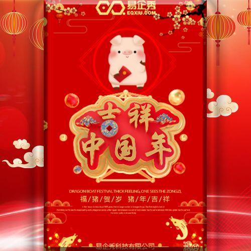猪年春节拜年祝福贺卡