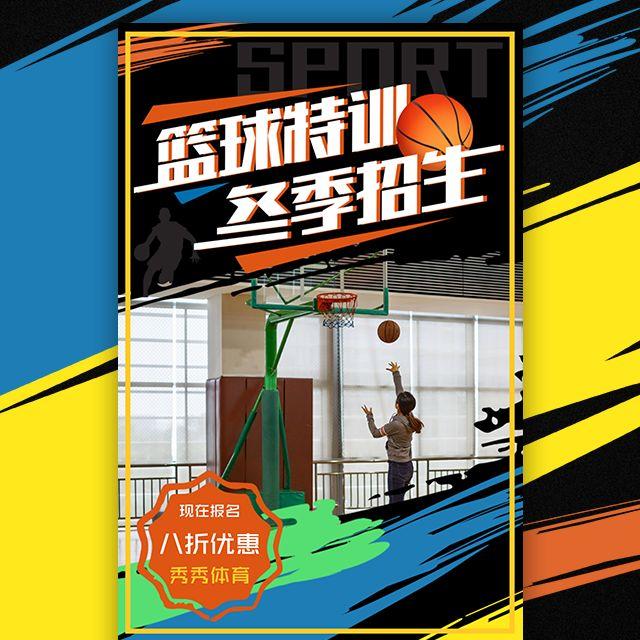 活力篮球特训培训冬季招生