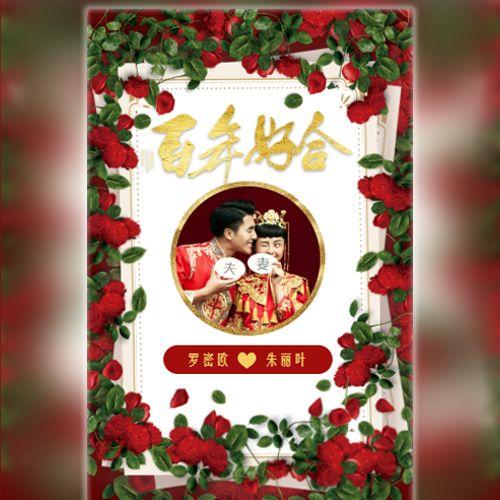 快闪高端玫瑰中国红婚礼邀请函