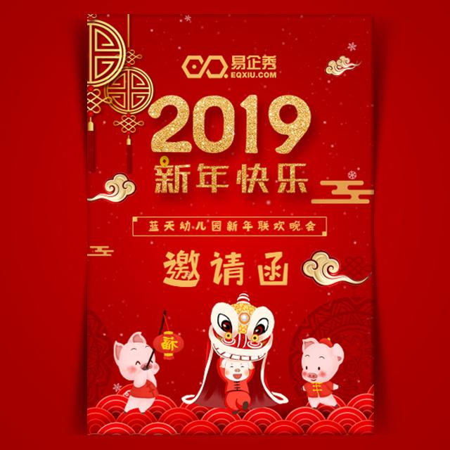 春节新年喜庆幼儿园亲子活动邀请函联欢晚会