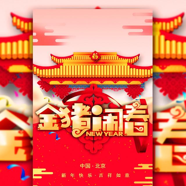 金猪闹春企业祝福时尚喜庆宣传
