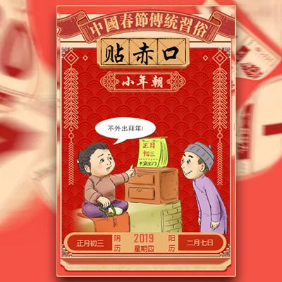中国春节传统习俗大年初三贴赤口