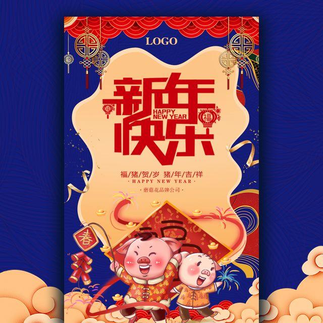 2019新年快乐公司过年祝福企业春节拜年贺卡猪年吉祥