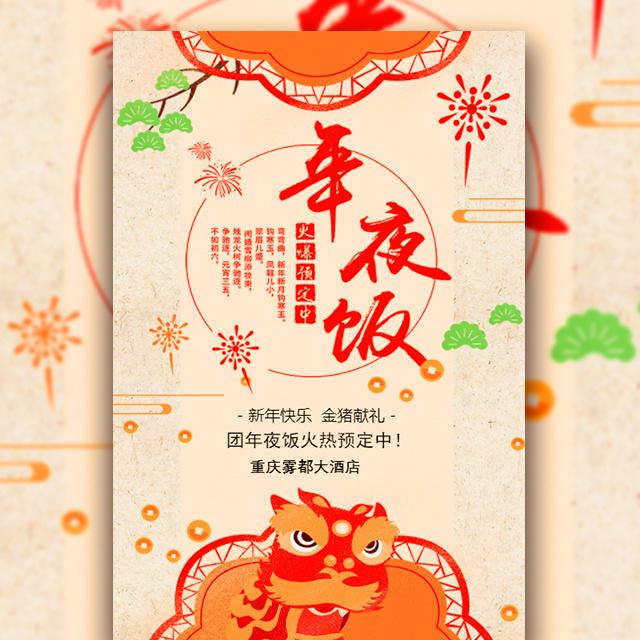 新年年夜饭促销复古风简约宣传