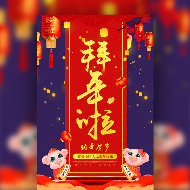 企业公司新春祝福拜年贺卡