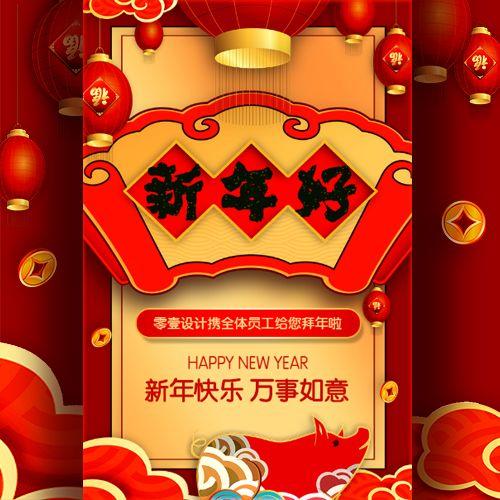 猪年春节高端祝福贺卡企业个人通用