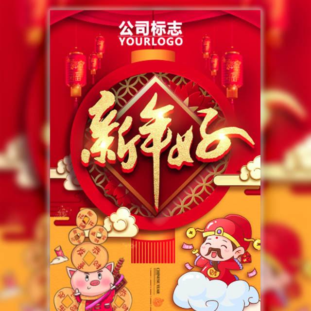 快闪视频猪年春节祝福拜年