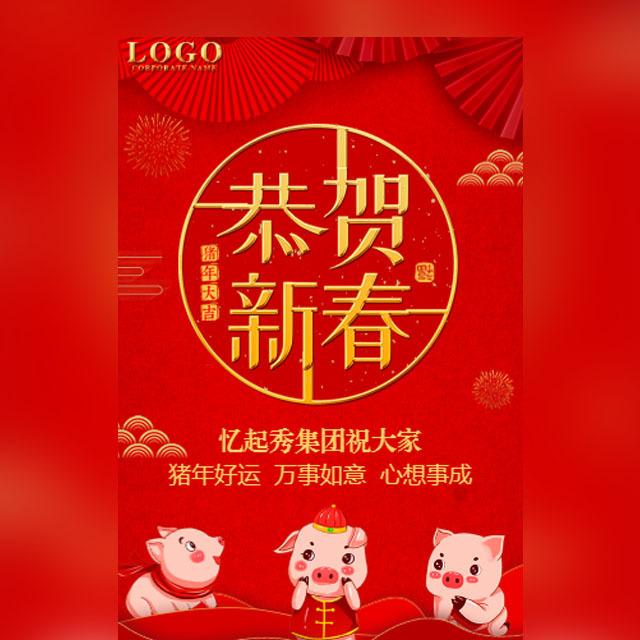 高端大气红金春节新年企业个人祝福恭贺新春新年快乐