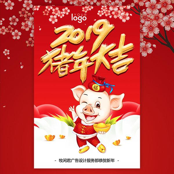 快闪2019猪年大吉企业祝福春节除夕拜年新年快乐