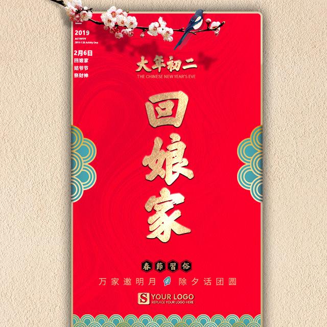 大年初二回娘家祝福贺卡中国传统习俗春节猪年2019年