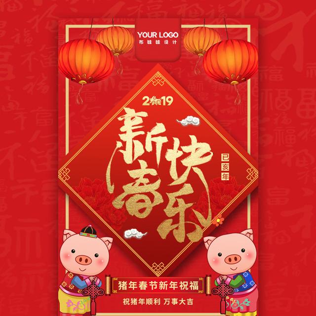 指纹开启公司企业新春祝福春节拜年学校政府事业单位