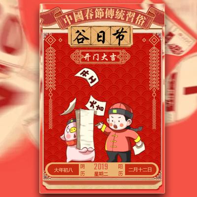 中国春节传统习俗大年初八谷日节开门大吉