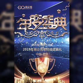 2019快闪高端轻奢商务星空蓝年会企业邀请函颁奖典礼