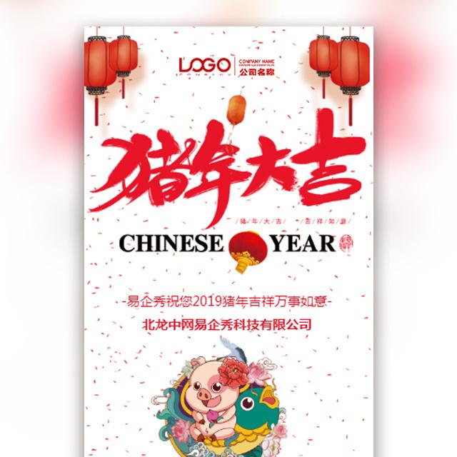 简约剪纸金猪报喜新年祝福贺卡春节祝福新年快乐