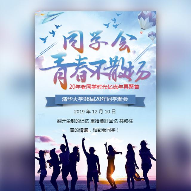 新年同学会邀请函聚会相册同学录青春不散场同学会