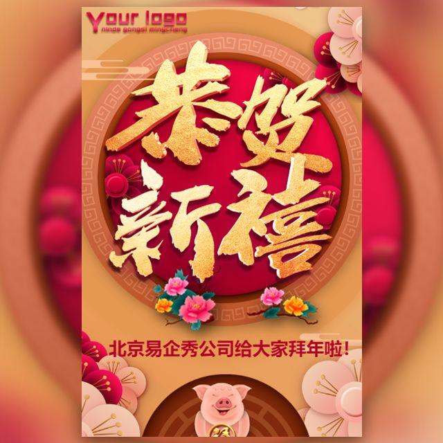 语音祝福弹幕春节新年企业祝福贺卡拜年
