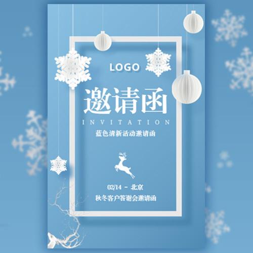 高端大气蓝色清新邀请函会议会展企业活动周年庆