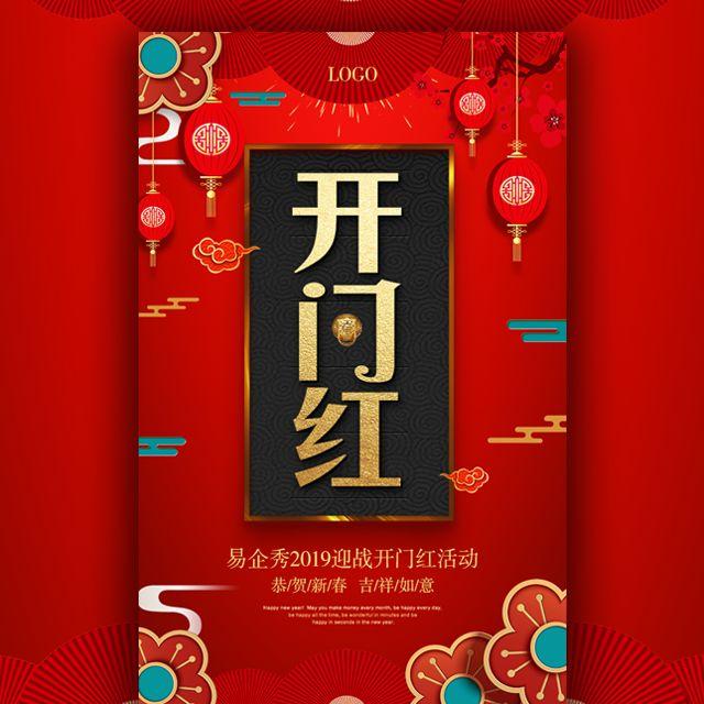 2019新春开门红活动邀请函公司年会宣传春节开工大吉