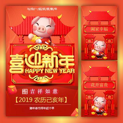 快闪视频清新喜迎新年拜年贺卡弹幕贺卡企业宣传