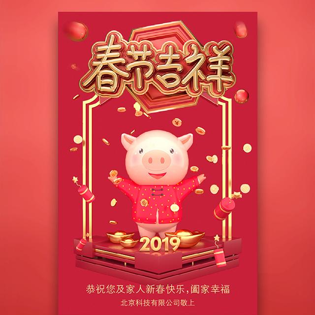 春节祝福贺卡拜年猪年过年新春祝福春节吉祥