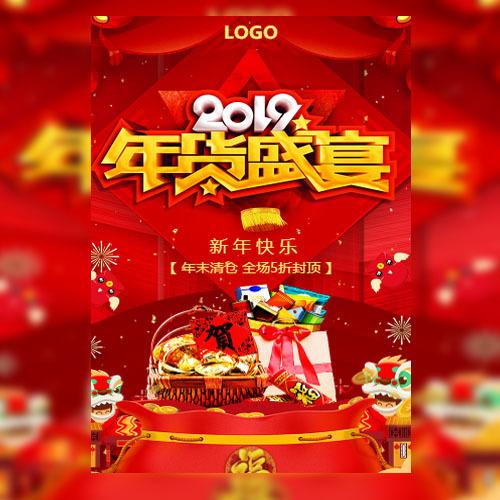 春节年货节超市商场年终活动促销春节年货节年终促销