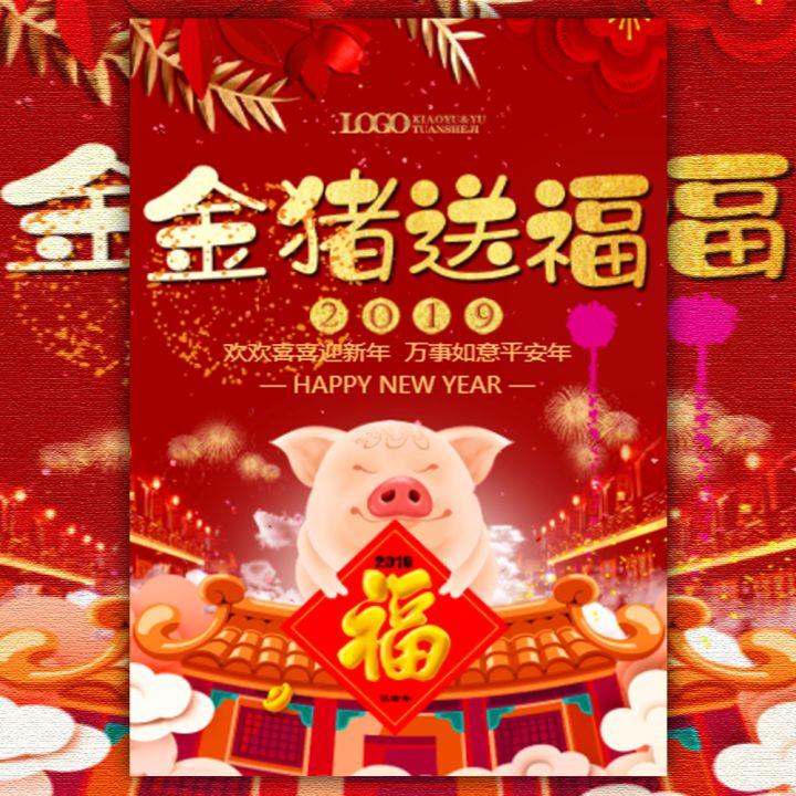 金猪送福企业年会总结回顾相册春节祝福贺卡放假通知