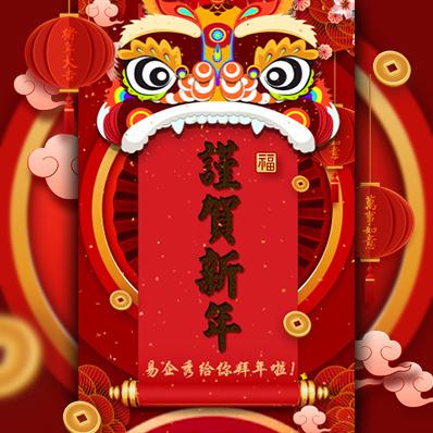 高端精品企业语音拜年贺卡2019春节祝福