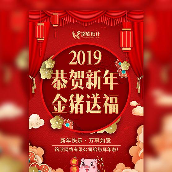 2019恭贺新年公司祝福企业祝福贺卡猪年祝福春节祝福