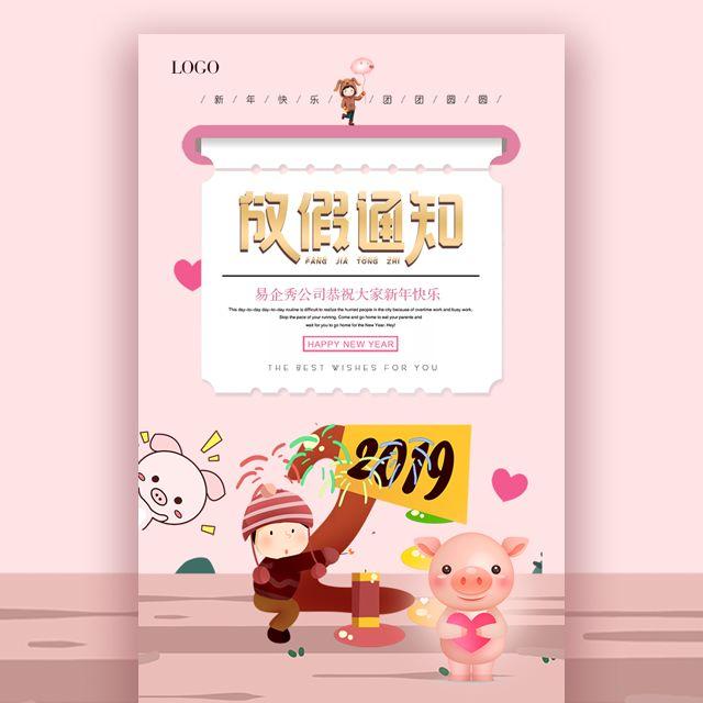 2019春节放假通知公司新年祝福美容院宣传新春招聘